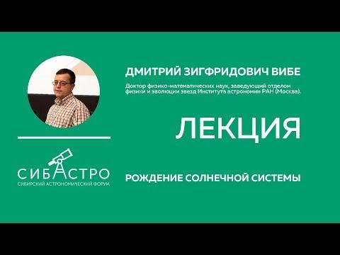 """Дмитрий Вибе: """"Рождение солнечной системы"""""""