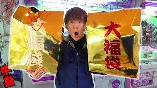 ヒモを切って大福袋の景品GET!!UFOキャッチャーamusement arcade