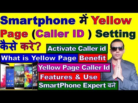 How To Activate Yellow Page In Smartphone | Activate Caller Id | What Is Yellow Page In Smartphone