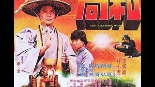 Странствующий монах  (боевые искусства 1980 год)