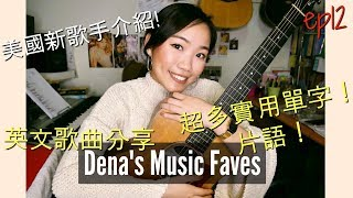 ep:12 Dena愛分響! 用英文歌! 學超實用單字片語! || Dena's Music Faves