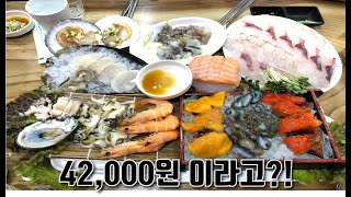 [아이디뭐임] 해산물 Set(Feat. 갓성비)