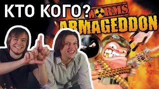 Worms Armageddon - Кто Кого?