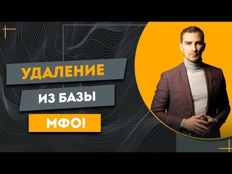✅ Удаление из базы МФО, возможность или обман? | адвокат Дмитрий Головко