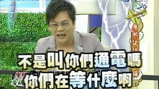 2011.07.26康熙來了完整版 康熙說謊奪魂鋸