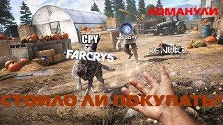 Far Cry 5 ломанули! Стоило ли ожидание свеч?