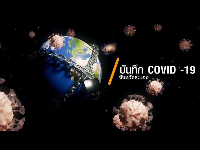 Bird's eye view ep 251 บันทึก COVID - 19 จังหวัดระนอง