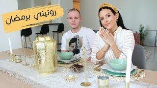 روتيني الرمضاني ب دبي | My Ramadan Routine