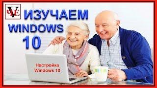 Изучаем Windows 10.  Настройка Windows 10