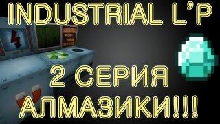 Industrial LP(IC2+BC2+RP2+CC...) 2 серия - Алмазики.