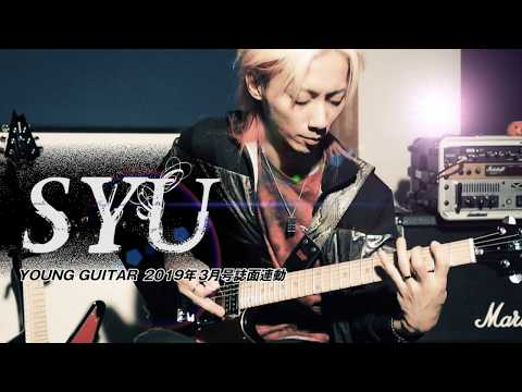 SYU's 18 latest exercise licks : YOUNG GUITAR 2019 March Issue