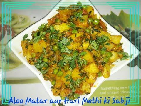 Aloo Matar aur Hari Methi ki Sabji