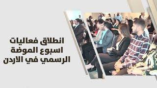 انطلاق فعاليات اسبوع الموضة الرسمي في الاردن
