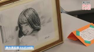 【静大黒鉛展 えんぴつの助】第20回静大祭in浜松 Anniversary☆