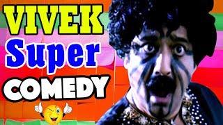 Vivek super Comedy Scenes | Vivek Comedy scenes | Sivaji comedy | Roja Kootam Comedy | Kuruvi Comedy