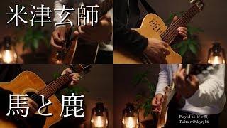米津玄師-「馬と鹿」Acoustic guitar cover