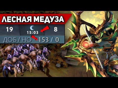 видео: ЛЕСНАЯ МЕДУЗА - 150 КРИПОВ ЗА 15 МИНУТ! | medusa dota 2