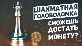 Ферзь - Шахматная Головоломка / Сможешь Открыть?