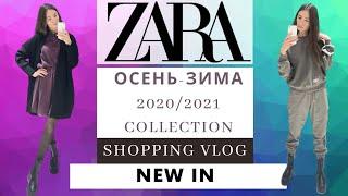 ZARA Зима 2020/2021.NEW IN 🛍️ Shopping VLOG. Примерка одежды с Новой коллекции ЗАРА. Шопинг.