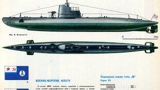 Подводные лодки серии М «Малютки»