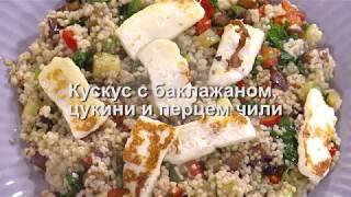 Юлия Высоцкая —  Кускус с баклажаном, цукини и перцем чили