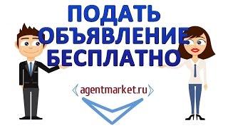Авито подать объявление бесплатно регистрация. Агентмаркет подай бесплатно своё объявление!(, 2015-07-16T19:00:16.000Z)