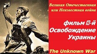 Великая Отечественная или Неизвестная война ☭ Фильм 13 й Освобождение Украины ☆ СССР, США