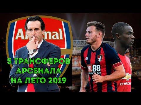 5 трансферов Арсенала на лето 2019