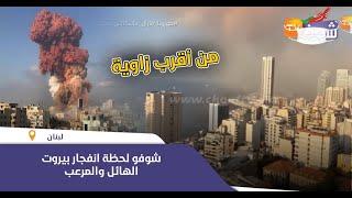 من أقرب زاوية..شوفو لحظة انفجار بيروت الهائل والمرعب
