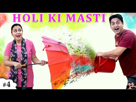 HOLI KI MASTI होली स्पेशल #Fun #FamilyComedy | Festival of Colours | Ruchi and Piyush from YouTube · Duration:  12 minutes 31 seconds