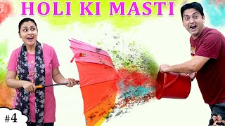HOLI KI MASTI होली स्पेशल #Fun #FamilyComedy | Festival of Colours | Ruchi and Piyush