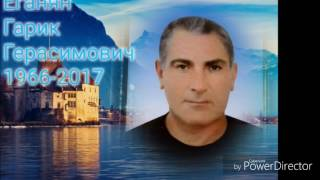 Гога Еганян Память Гарика Еганяна