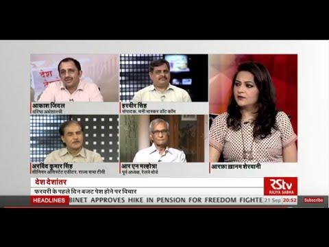 Desh Deshantar- Merger of Rail & Genral Budget