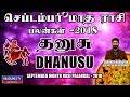 September Rasi Palan 2018 Thanusu | செப்டம்பர் ராசி பலன் 2018 தனுசு | Rasi Palan 2018 Dhanusu