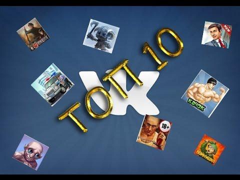 Топ 10 Игр Вконтакте - фото 10