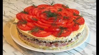 """Праздничный Салат """"Любимый Муж"""" Нарядный и Очень Вкусный!!! / Salad """"Beloved Husband"""""""