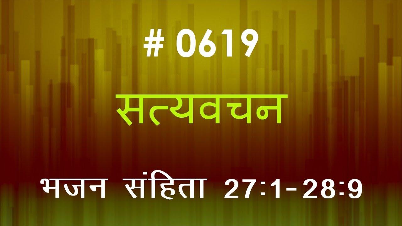भजन संहिता (#0619) Psalms 27 : 1 -28:9 Hindi Bible Study Satya Vachan
