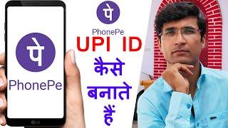 UPI ID Kaise Banate Hain | PhonePe | UPI Account Kaise Banaye, UPI ID Kaise Banaye | How Create UPI