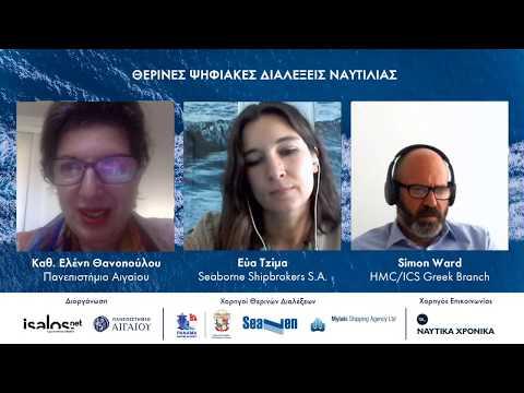 Ναυτιλιακές Αγορές: Ναυλαγορά και Μεταχειρισμένα Πλοία