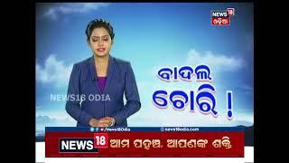 SPECIAL REPORT |  BADAL CHORI | NEWS18 ODIA