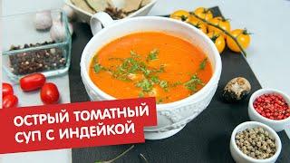 Острый томатный суп с индейкой Ужин Не проблема