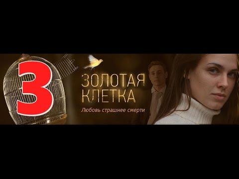 Золотая клетка (сериал, 2016) (мелодрама) - Смотреть