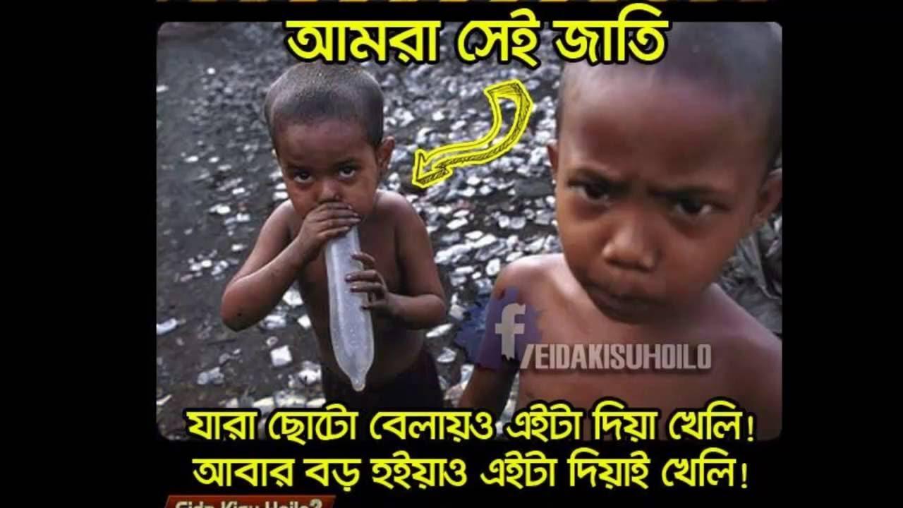 Funny Bangla Video  Funny Bd Bangla Funny Video Village Funny