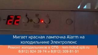 Смотреть видео  если горит красная лампочка на холодильнике