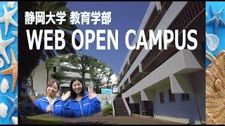 静岡大学教育学部 技術教育専修オープンキャンパス