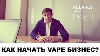 RELAKES vlog #1 Производство жидкостей для вейпа/ Суровые миксологи / Девушка химик(, 2017-08-23T14:26:16.000Z)