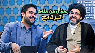 مقدم البرنامج يطرح سؤال شخصي ويضحك سيد رشيد الحسيني