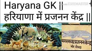 Hr gk by trick || Hr प्रजनन केंद्र ||  Breeding Centre || haryana gk