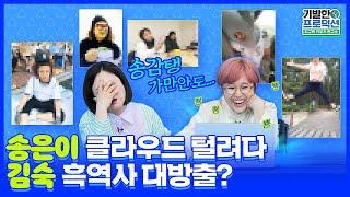[EP.02] 클라우드 정리하다 탈탈 털린 김숙! l 지구력 키우기 연구소🌎