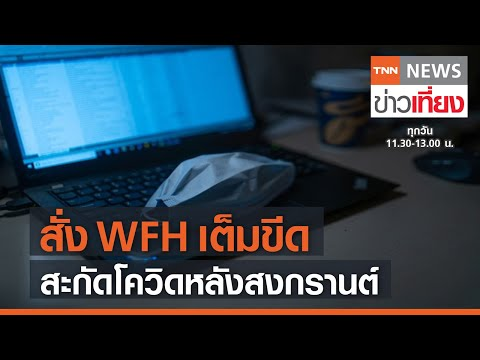 นายกฯ สั่ง Work from Home เต็มขีด - ถึง 30 เม.ย. l TNN ข่าวเที่ยง l 13-4-64
